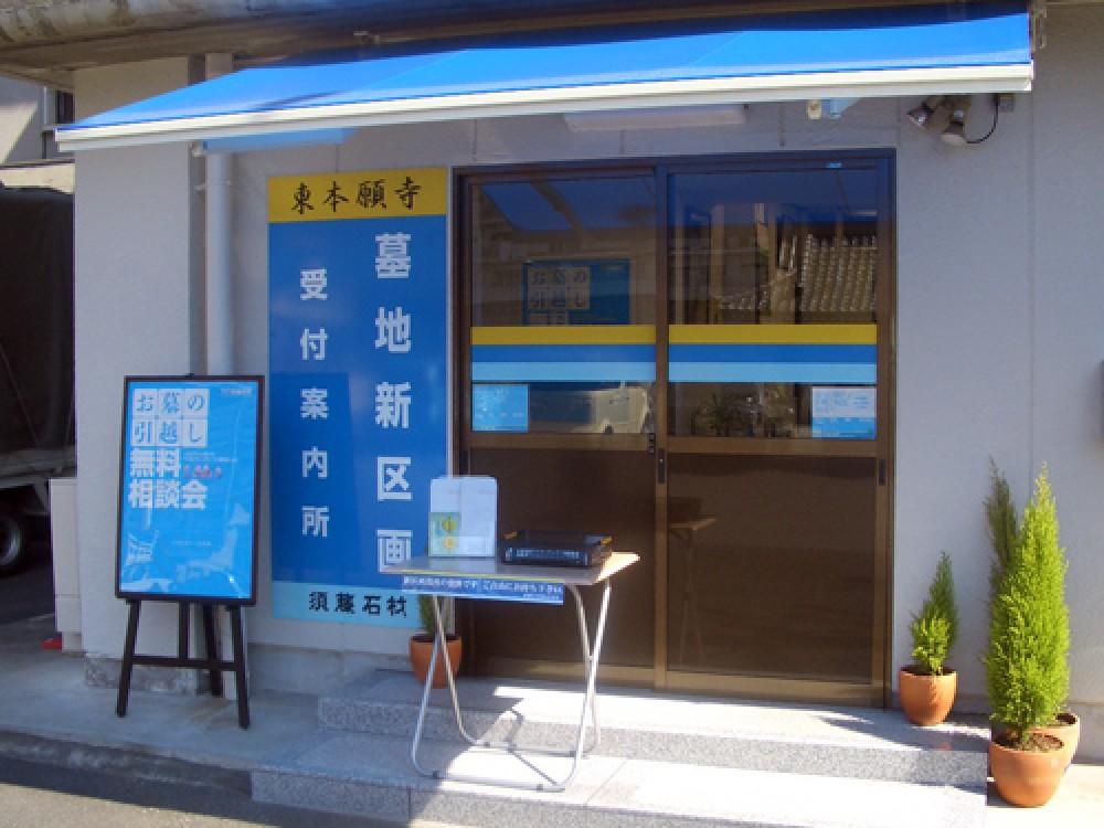 浅草・東本願寺営業所|須藤石材