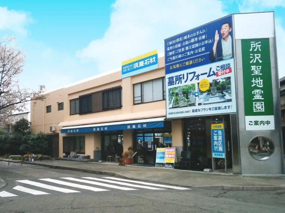 小平支店 須藤石材