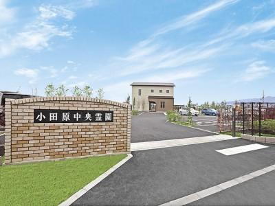小田原中央霊園