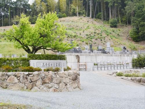 志摩富士見霊園
