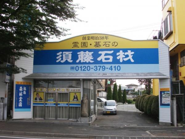 八柱営業所|須藤石材