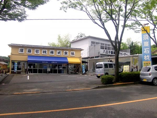 都立八王子霊園支店|須藤石材
