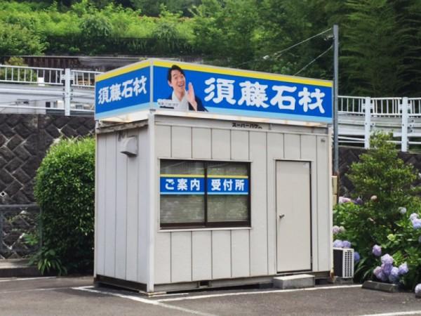 稲足神社霊園案内所 須藤石材