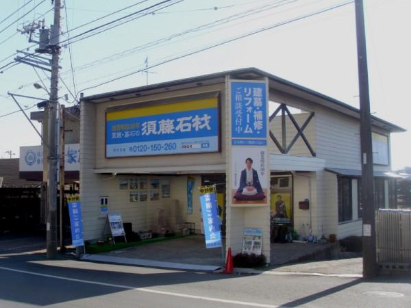市川支店|須藤石材