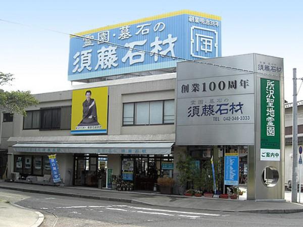 小平支店|須藤石材