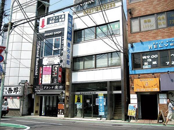 町田支店 須藤石材