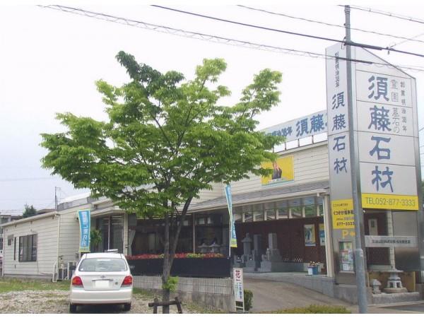 名古屋支店|須藤石材