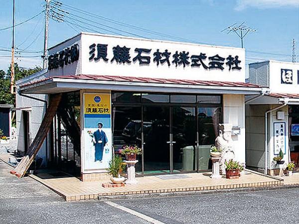 西多摩霊園支店 須藤石材