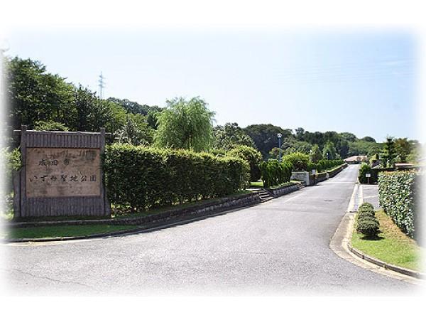成田市営いずみ聖地公園