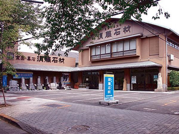 多磨霊園店|須藤石材