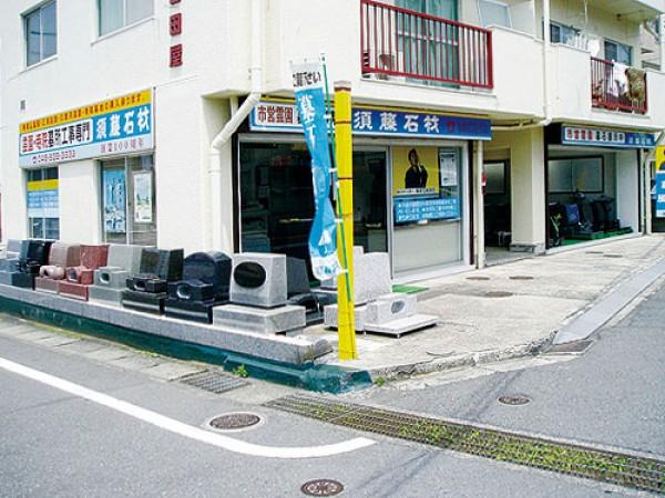 横須賀支店|須藤石材