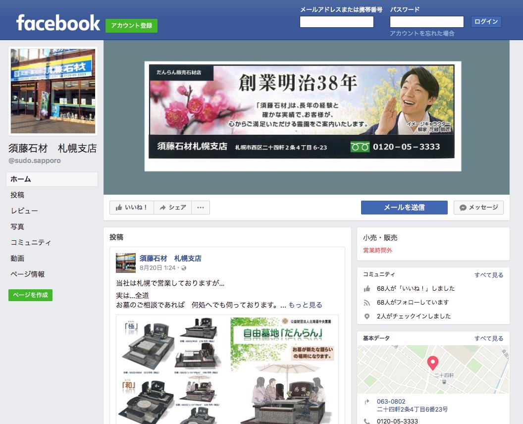 須藤石材 札幌支店 Facebookページ