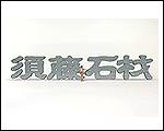 須藤石材 文字5