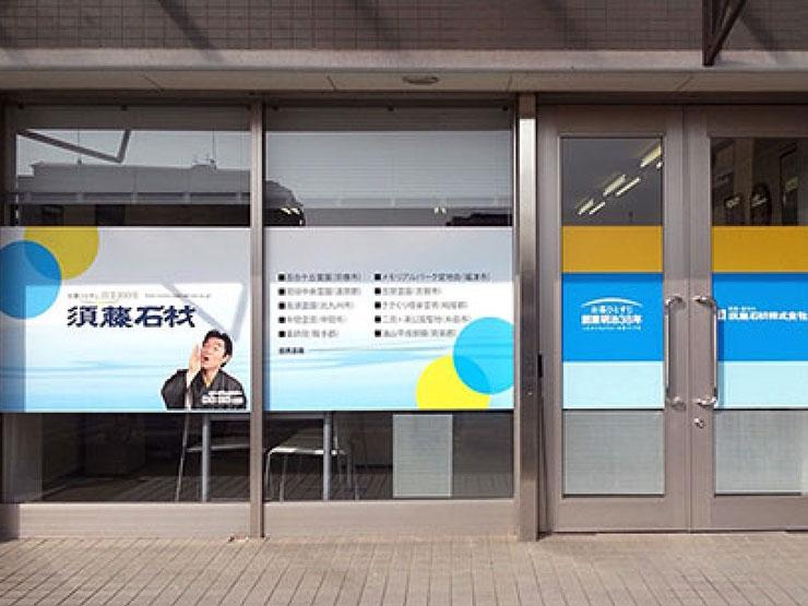 福岡支店(福岡県宗像市)