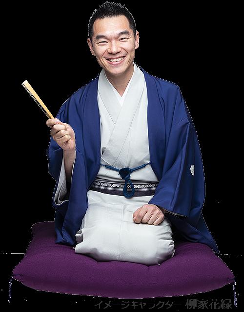 須藤石材イメージキャラクター花緑師匠