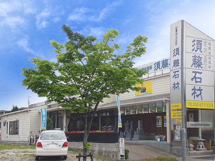 名古屋支店(愛知県名古屋市)