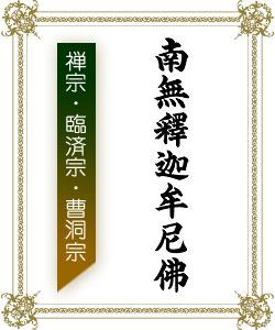 禅宗・臨済宗・曹洞宗