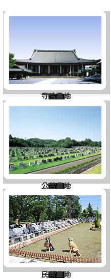 寺院墓地・公営墓地・民営墓地