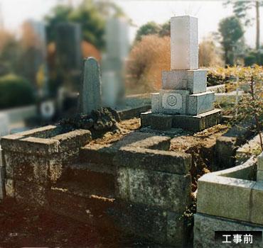 墓石リフォーム前の写真