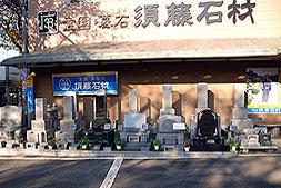 多磨霊園店ショールーム