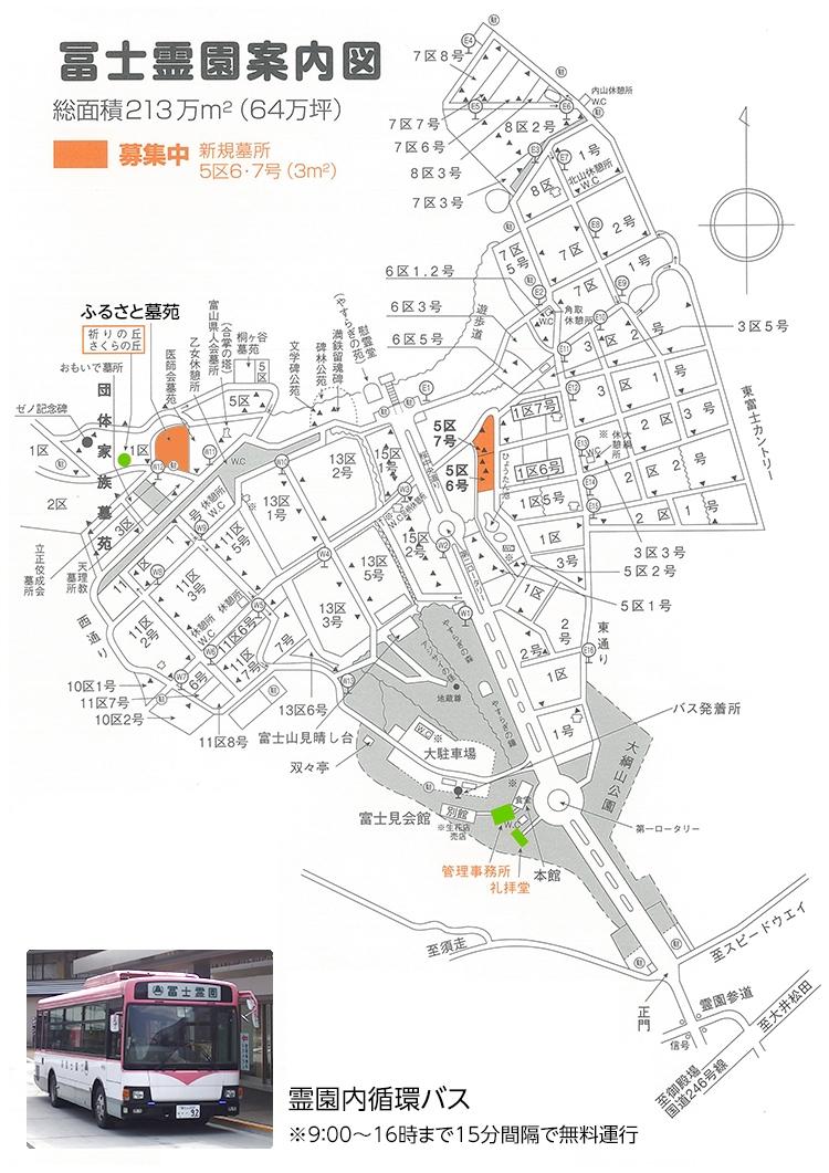 冨士霊園 区画情報