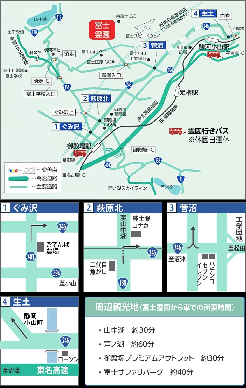 冨士霊園送迎バス
