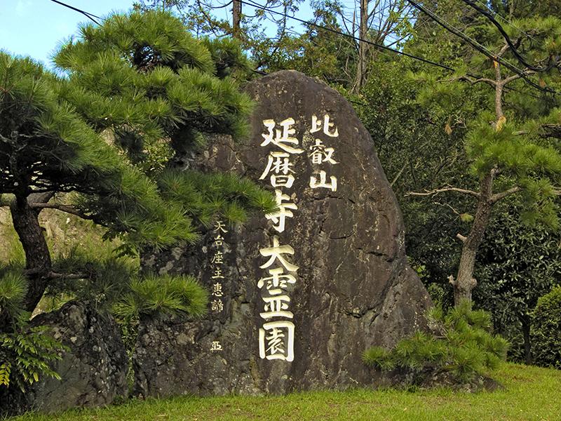 世界文化遺産 比叡山延暦寺