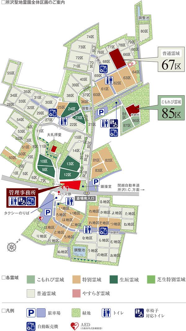 所沢聖地霊園 全体区画