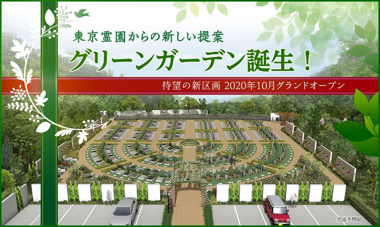 東京霊園からの新しい提案 グリーンガーデン誕生!
