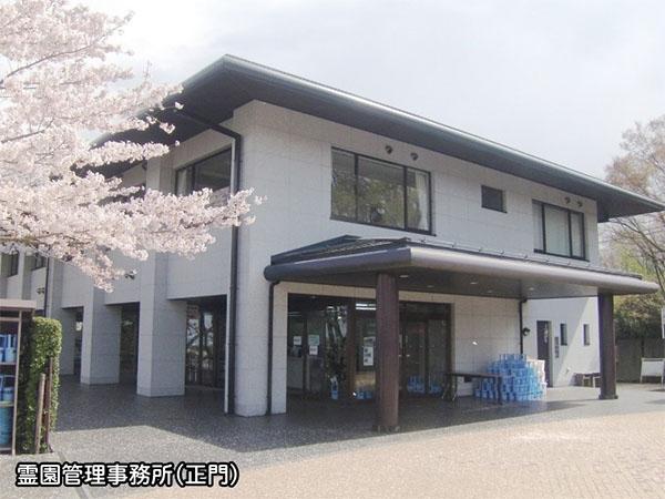 霊園管理事務所(正門)