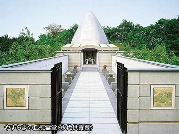 永代供養墓 やすらぎの丘慰霊堂
