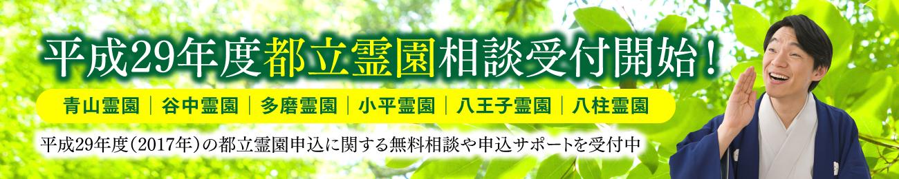 2017年都立霊園申込サポート受付開始