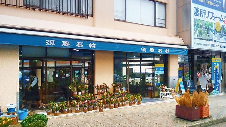 都立小平霊園 正門の前でご来店をお待ちしています